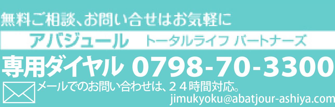 兵庫県神戸・芦屋・西宮の結婚相談所【アバジュール】